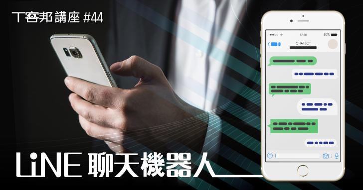 【講座】LINE Chatbot 在產業的應用及開發實務,分享交通服務、工業物聯網監控、企業客服怎麼做