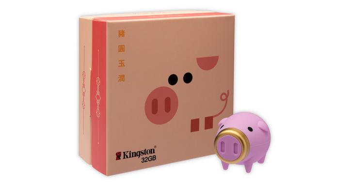 「豬事如意」賀新春,Kingston推出限量豬年隨身碟禮盒