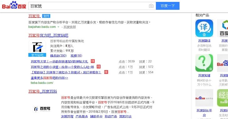 百度一招解決遭指責搜尋夾帶大量自家「業配」問題:不再顯示來源網址,就看不出內容是哪來的啦!