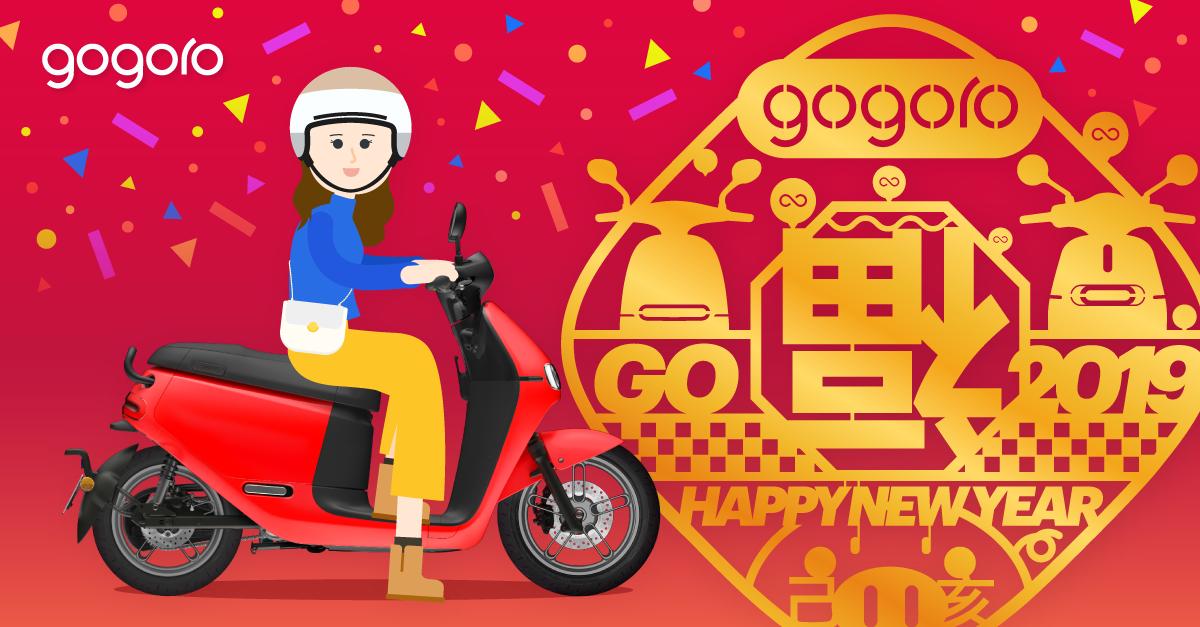 電動車好康!標備 SBS 同步煞車,2019 新購 Gogoro 享補助 1,000 元