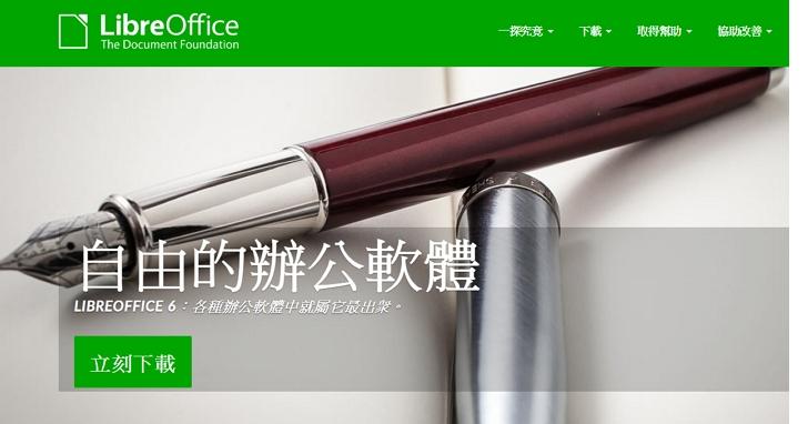 LibreOffice 6.2 版介面大革新!12年之後終於也能用類似Office 2019的智慧頁籤功能