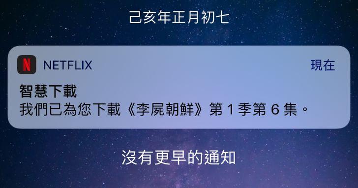 Netflix智慧下載功能,開放支援iOS系統
