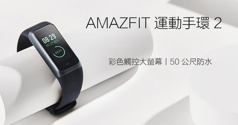 小米宣布 AMAZFIT 運動手環 2 於2/14在台開賣,可測心跳、控制手機音樂、游泳偵測,售價 1,395 元