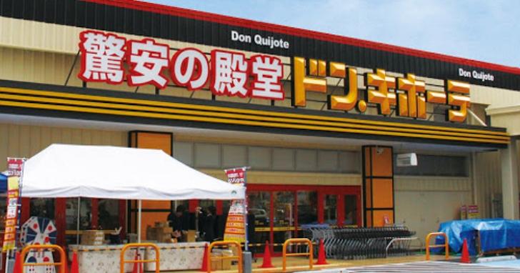日本驚安的殿堂「唐吉訶德」將於西門町開台灣一號店,招募估計近300人