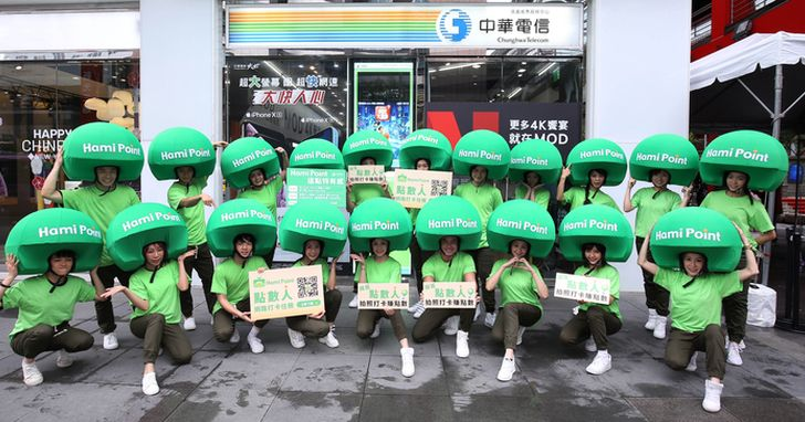 中華電信推Hami Point,集1點賺1元、超過14,000個門市可兌點