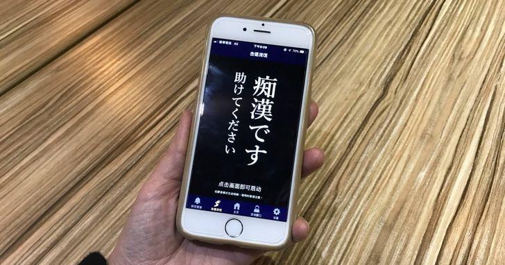 日本警方推出「防痴漢app」意外爆紅,月下載量破萬