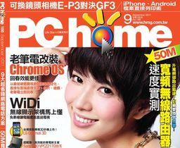 PC home 188期:9月1日出刊