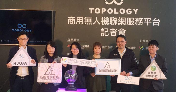 桃園青創基地團隊發表商用無人機平台,最高支援2.5萬裝置連線