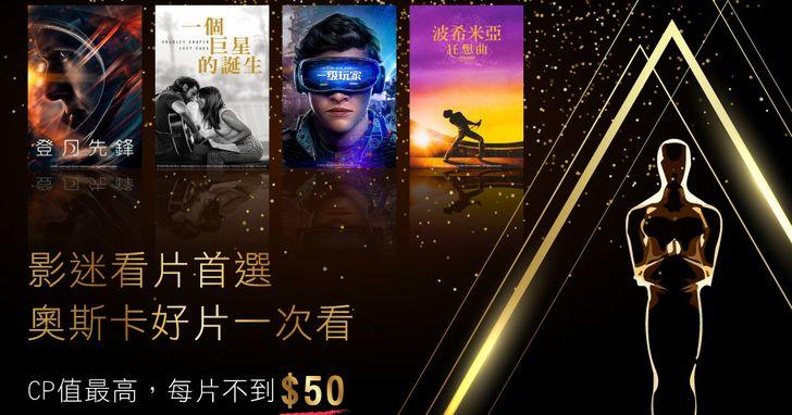 凱擘大寬頻機上盒myVideo全新上架奧斯卡獲獎強片