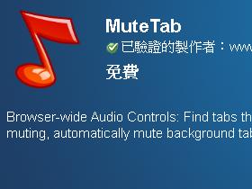 MuteTab 找出自動播放音樂的網頁分頁