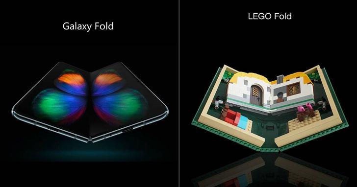 比摺疊螢幕手機更好玩,樂高可摺疊積木你喜歡嗎?