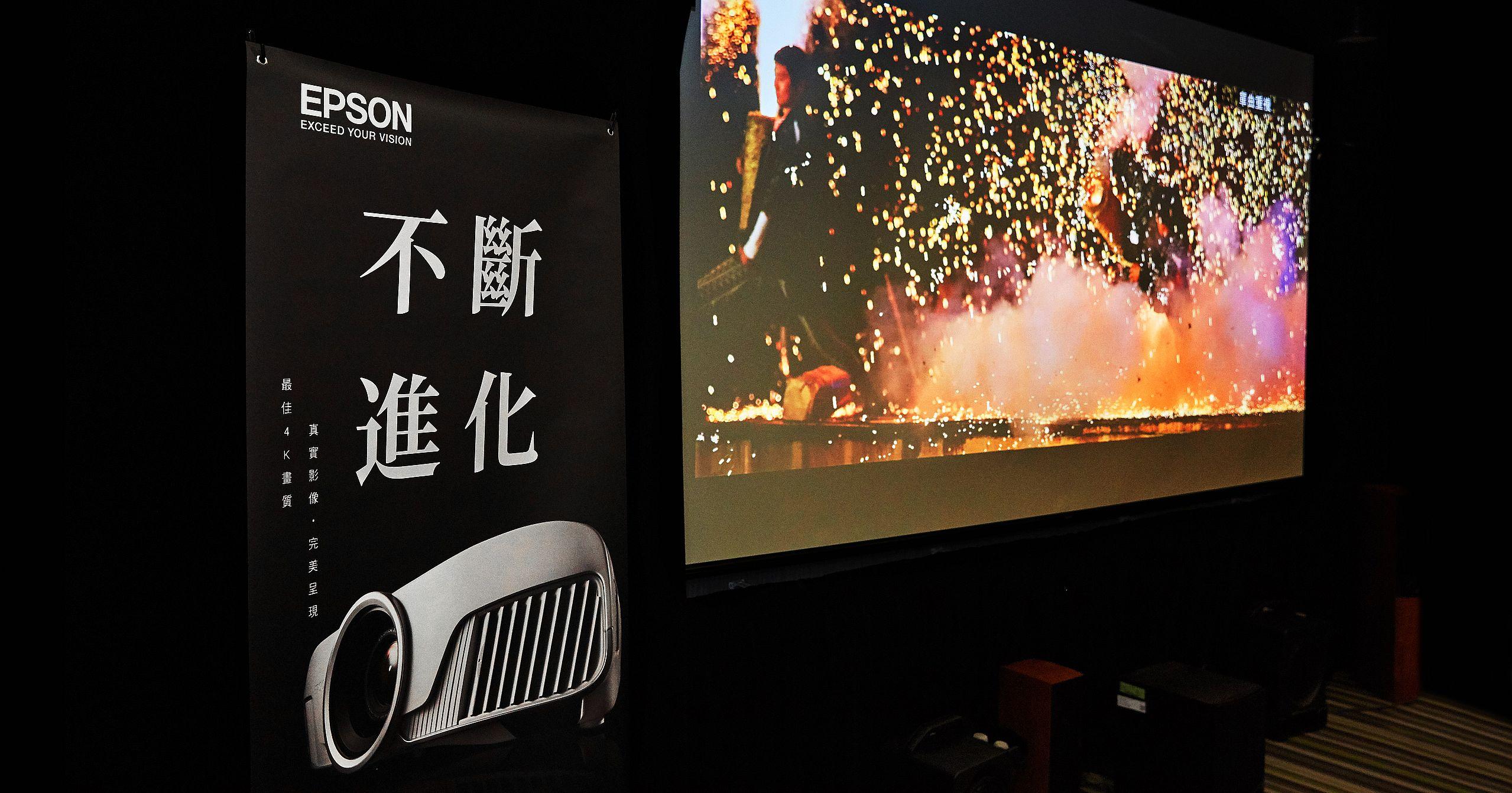 前進高雄市電影館!直擊 Epson 新一代 4K Pro-UHD 劇院級投影機 EH-TW8400 的獨特魅力