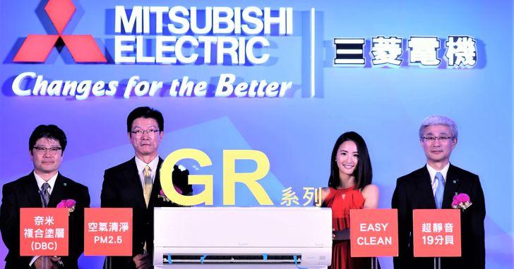 集結65年技術力,三菱電機家用空調「GR系列」登場