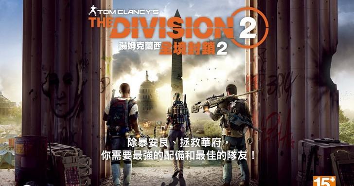 Xbox One與《湯姆克蘭西:全境封鎖 2》宣布將於台北地下街舉行遊戲同捆組特販會