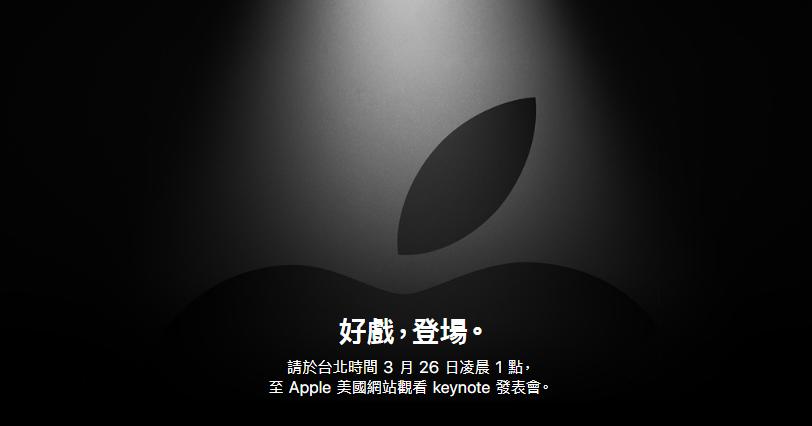 蘋果春季發表會 3/25 舉行,新串流服務可能登場
