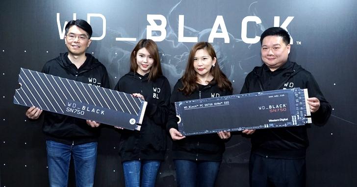 價格 2,250 元起!WD 推出電競SSD,WD Black SN750 NVMe SSD 容量速度雙雙提昇