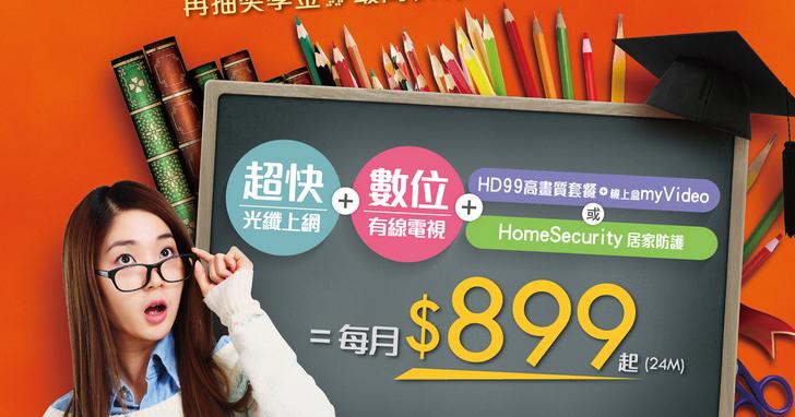 凱擘推開學優惠月付899,上網、看電視、居家防護一次滿足