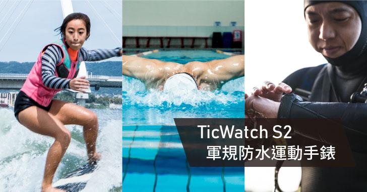 入門價位卻擁有強悍軍規與完備偵測功能的運動手錶:TicWatch S2 開箱與使用心得