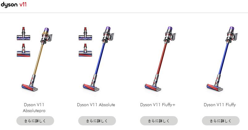 Dyson V11 日本發表,多了彩色螢幕、吸力更強、還有地板材質偵測功能,全配價格約台幣2萬8000元