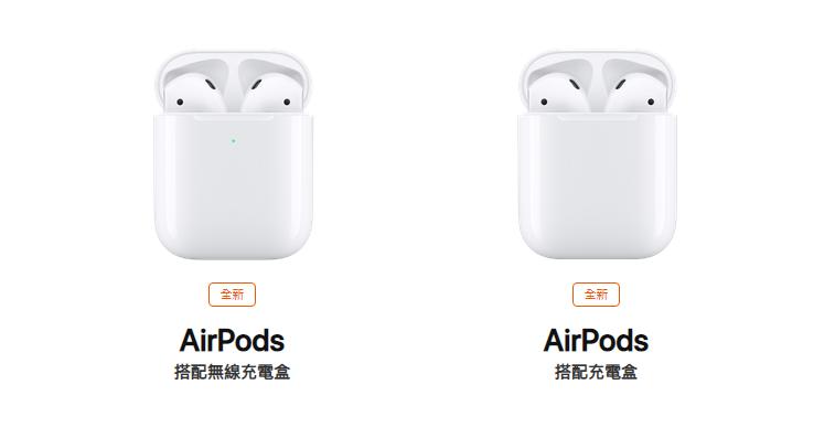蘋果新一代 AirPods 登場!內建全新 H1 晶片、支援Hey Siri,搭配無線充電盒售價 NT$6,490 元