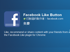 Facebook 官方按讚 Chrome 擴充套件,隨時隨地都能按讚