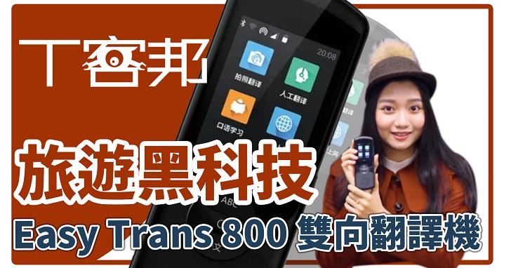 【影音】要價台幣14,999元!科大訊飛 Easy Trans 800 翻譯棒值得你買嗎?