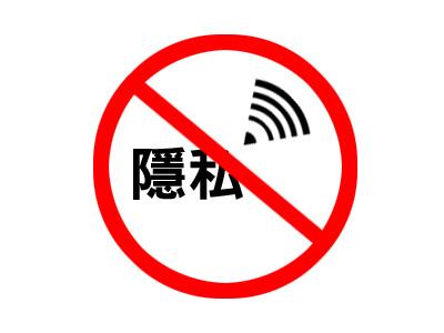 無線上網自保術,別讓個人隱私外洩