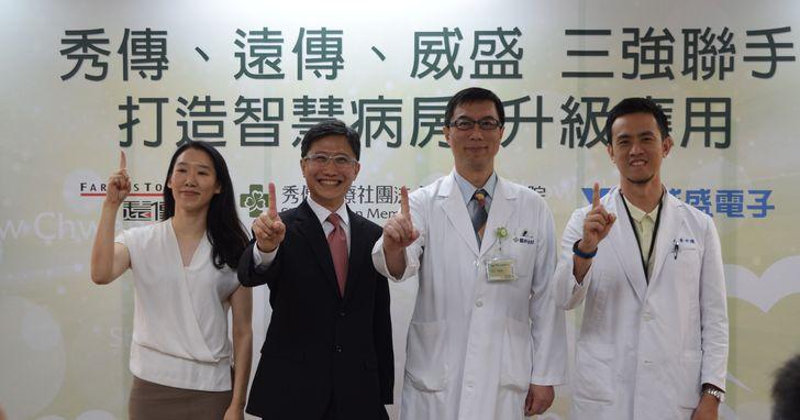 遠傳攜手秀傳醫院導入數位照護平板, 擴大智慧醫療佈局