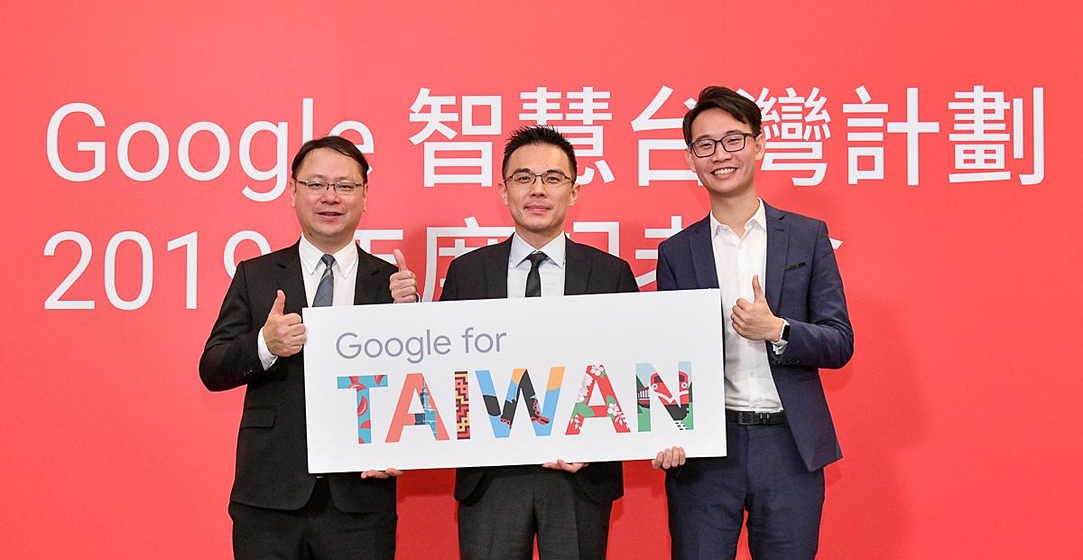 Google 宣布 2019 智慧台灣計畫,朝人才、經濟、生態系三大面向邁進