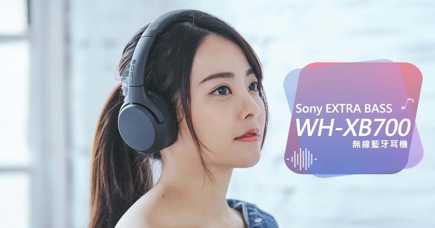 Sony EXTRA BASS 系列藍牙耳機 WH-XB700 搶先聽:小巧機身裡蘊藏強悍低音!