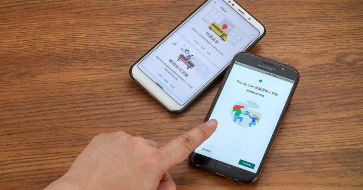 如何放心讓孩子使用Android裝置不沉迷?6招Android監護管理