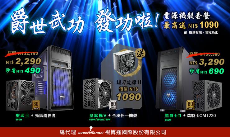 全漢電源機殼超值套餐 最高送NT$1090