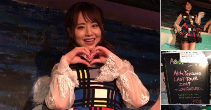 吉澤明步正式引退!叱吒AV界16年,堪稱「平成AV」的代名詞