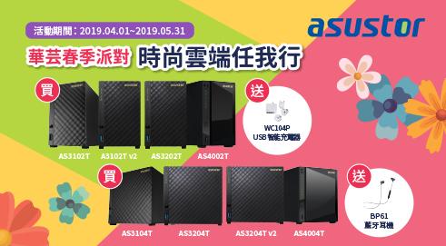 華芸活動快訊:華芸春季派對,時尚雲端任我行