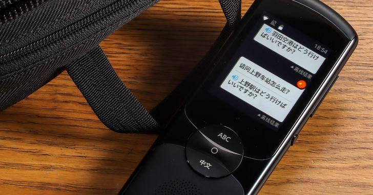 科大訊飛 Easy Trans 800雙向語音翻譯棒- 一機多用途的隨身翻譯助理