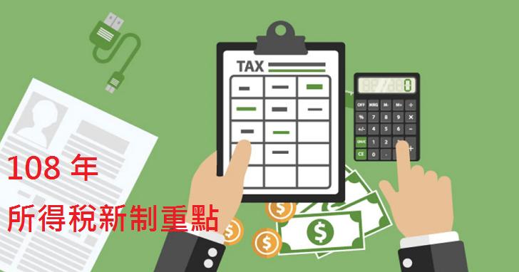 所得稅新制差很多!掌握 3 大重點,今年報稅可以少繳一點