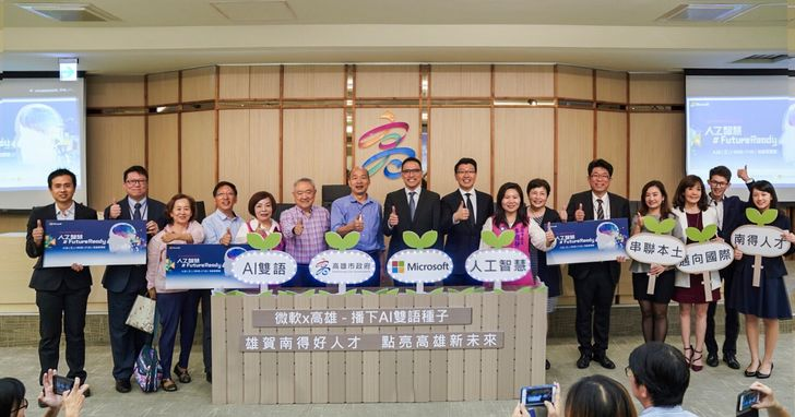 台灣微軟攜手高雄市政府以AI翻轉教育,讓北漂人才南留