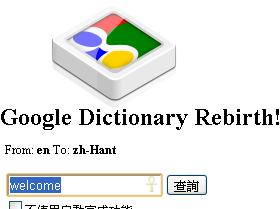 偷用被關閉的 Google 字典