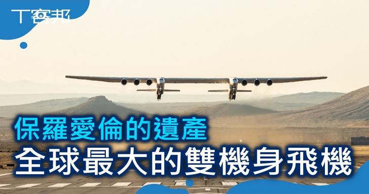 保羅愛倫的遺產,全球最大的雙機身飛機完成了它的首次試飛