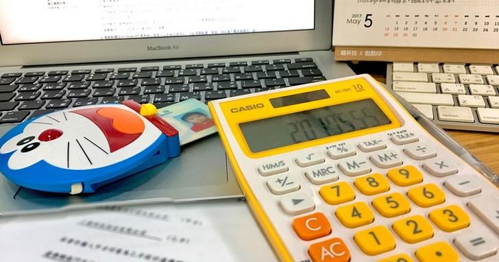 報稅季將臨,趨勢科技分享網路安全報稅5要訣