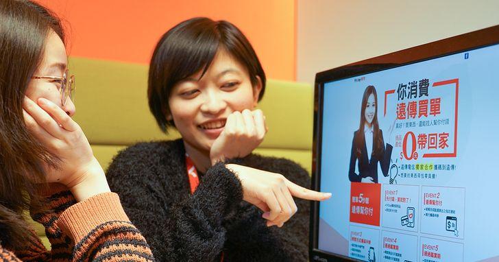 「你消費遠傳買單」,遠傳聯手friDay購物推新型態銷售方式