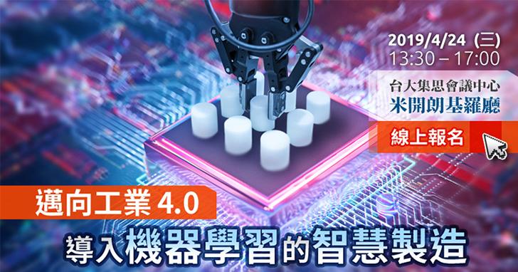 宸曜科技4/24舉辦導入機器學習之智慧製造研討會