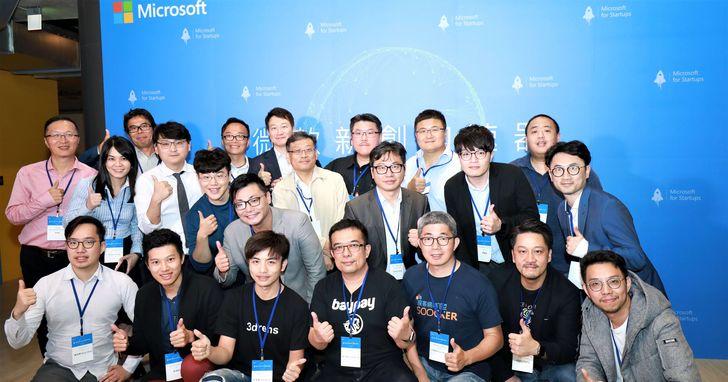 微軟新創加速器第一期新創團隊名單出爐,助力14家台灣新創團隊躋身獨角獸