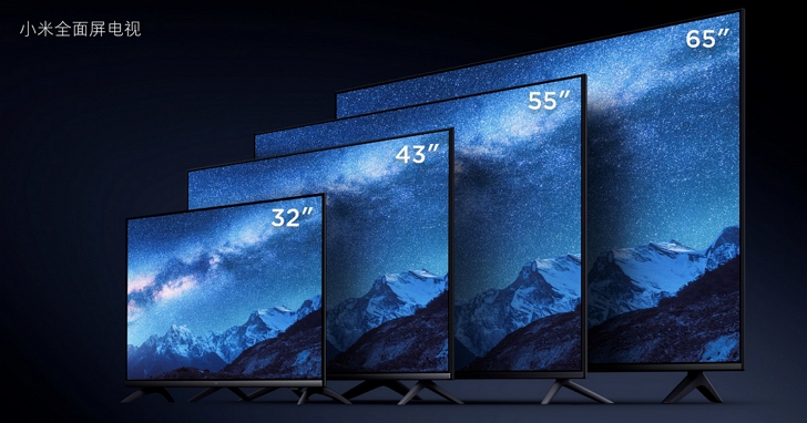 小米在中國發表「全面屏」電視:全螢幕、語音遙控、四核64位元處理器、32吋只要台幣5050元