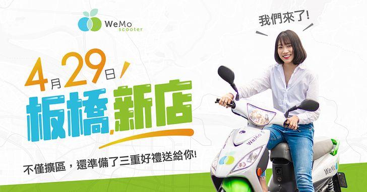 WeMo Scooter啟動新北市擴區計畫,首站插旗板橋與新店