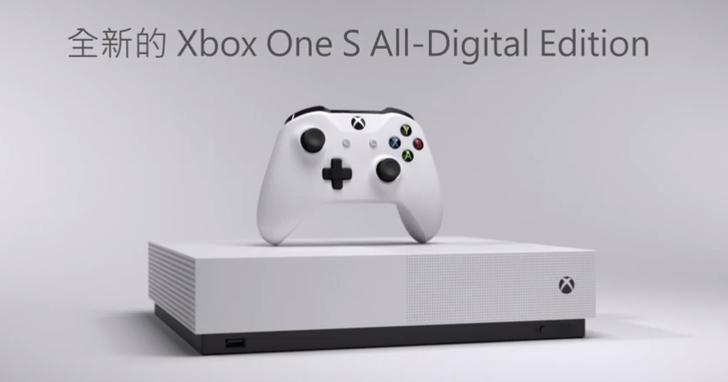 無光碟機的「Xbox One S 全數位版」5 月 8 日在台上市,售價 7,980 元,並贈送三款熱門遊戲