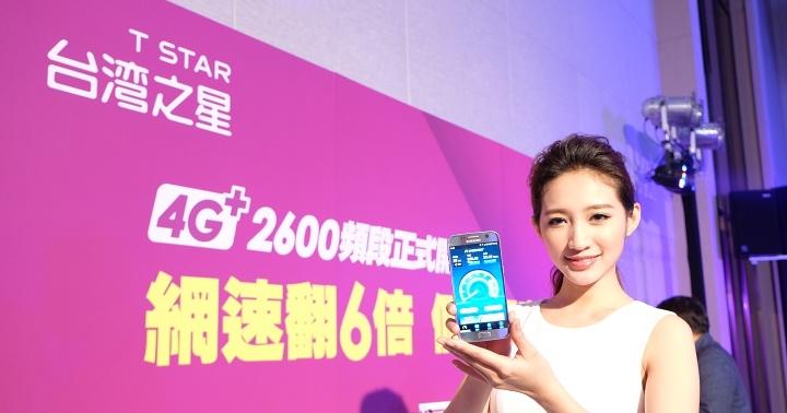 台灣之星啟用 eSIM,即日起申辦免收設定費