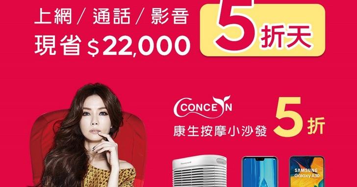 遠傳推出「5折天」優惠,月租、家電、配件都5折