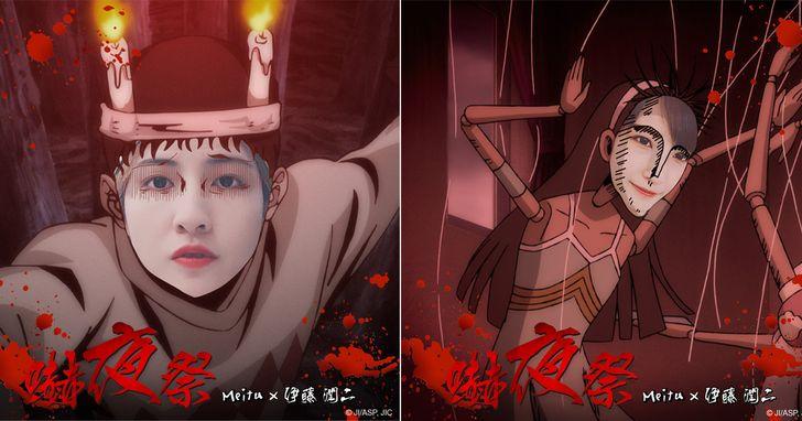 今夏鬼月跑起來!《美圖秀秀》x「伊藤潤二嚇夜祭」推出聯名主題素材