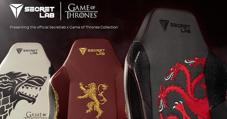《冰與火之歌:權力遊戲》推出聯名電競椅,可惜不是鐵王座